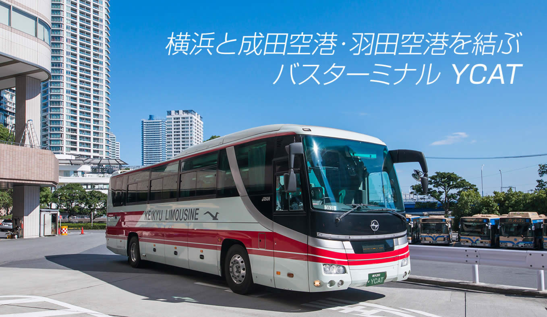 横浜シティ・エア・ターミナル
