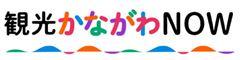 横浜市公式観光サイト「横浜観光情報」