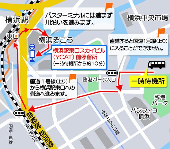一時待機所から横浜駅東口スカイビル(YCAT)前停留所へのアクセス