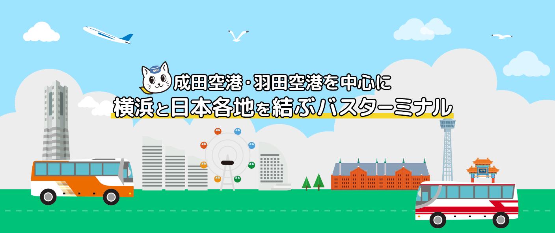 成田空港・羽田空港を中心に横浜と日本各地を結ぶバスターミナル