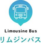 Limousine Bus - リムジンバス