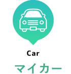 Car - マイカー