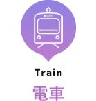 Train - 電車