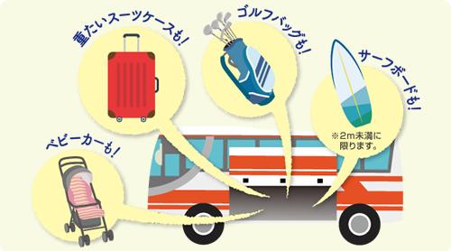 大きい&重い荷物もバスなら預けて快適!