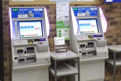 羽田空港行きバス券自動販売機